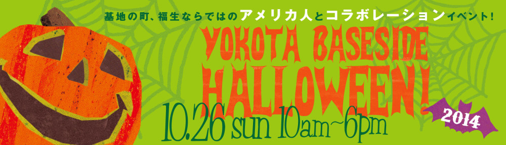 YOKOTA BASESIDE HALLOWEEN ! 2014